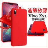 液態軟殼 Vivo X23 Vivo X21 螢幕指紋版 手機套 防摔 防指紋 細膩手感 矽膠套 全包邊軟殼 保護套