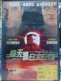 挖寶二手片-L18-083-正版DVD*電影【偷天換日大行動】-丹尼爾鮑德溫*金姆柯提斯