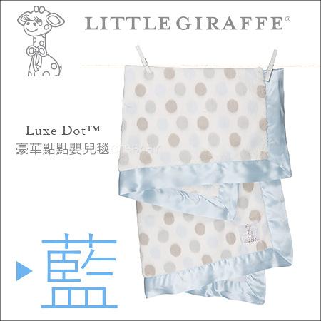 ✿蟲寶寶✿【美國 Little Giraffe】彌月精品 頂級柔軟 Luxe Baby Blanket 豪華點點嬰兒毯 - 藍色