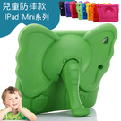 iPad Mini4 Mini2 Mini3 大象 平板殼 兒童防摔平板殼 防摔 平板套 支架 防摔殼