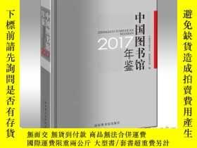 全新書博民逛書店2017中國圖書館年鑑Y26152 中國圖書館學會 國家圖書館出