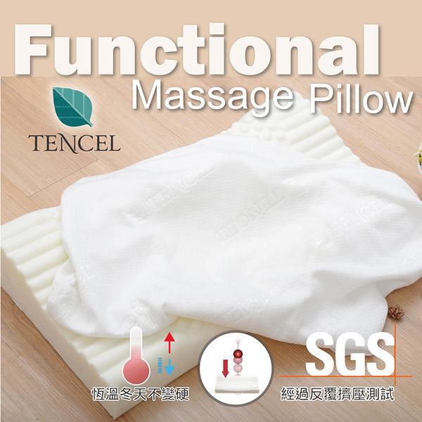天絲恆溫工學記憶枕 舒眠枕頭 按摩顆粒 透氣 抗菌 恆溫 (一入)《Embrace英柏絲》