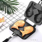 西鯛魚燒華夫餅模具 創意DIY蛋糕餅干烘培模具家用燃氣專用 完美情人精品館