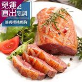 食肉鮮生 舒肥低溫烹調櫻桃鴨胸4件組/300g±5%/件【免運直出】