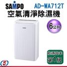 【信源電器】6公升【SAMPO聲寶空氣清淨除濕機】AD-WA712T