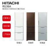 【來電選好禮+基本安裝+舊機回收】HITACHI 日立 331L 三門變頻電冰箱 R-G36A RG36A 公司貨