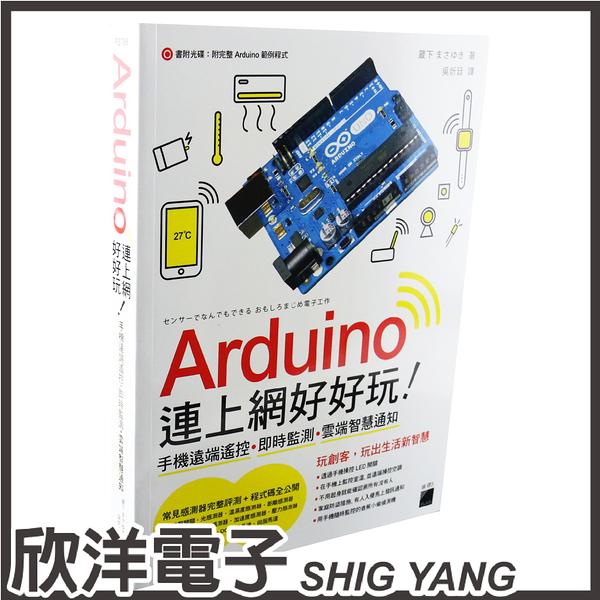 Arduino 連上網好好玩(FS788) 手機遠端遙控/即時監測/雲端智慧通知