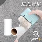 「指定超商299免運」黏毛器紙芯 2入組 紙芯 除塵器 除毛滾輪紙芯 可撕式紙芯[品WAY+]【F0489】