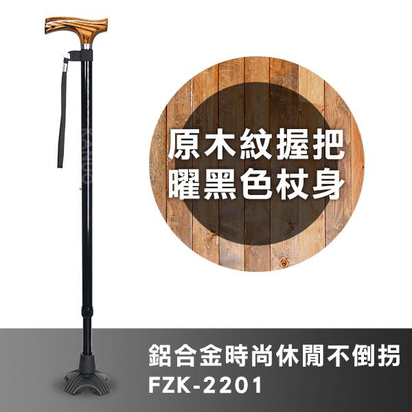 【富士康】鋁合金時尚休閒不倒拐杖 FZK-2201 原木紋握把 曜黑色杖身