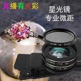 手機微距鏡頭星光鏡星芒鏡拍攝抖音直播磚石戒指珠寶飾品花朵37mm 美眉新品