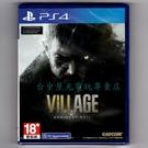 附雙特典DLC【PS4原版片 可刷卡】 惡靈古堡8 村莊 中文版全新品【台中星光電玩】