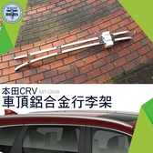 CRVR 本田CRV 車頂飾條改裝專用 不銹鋼車頂裝飾亮條 車頂鋁合金行李架 車頂飾條 利器五金