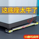 洗衣機底座腳架托架移動萬向輪通用滾筒冰箱墊高固定防撞置物支架 wk12009