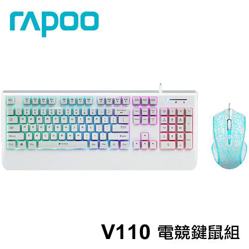 RAPOO 雷柏 V110 炫彩背光遊戲 鍵鼠組 白色