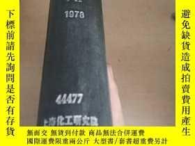 二手書博民逛書店HYDROCARBON罕見PROCESSING.Vol.57.9