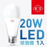 旭光旗艦店 ‧ LED 20W球泡燈1入(晝光色/全電壓)