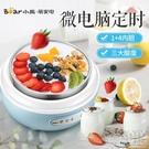 酸奶機 魔法屋小熊酸奶機小型家用全自動不銹鋼內膽4分杯 快速出貨