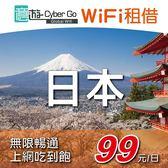 【意遊 WiFi 租借】日本 旅遊租借服務 4G吃到飽 無限流 一日99元