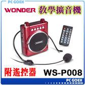 ☆軒揚pcgoex☆  WONDER 旺德 多功能數位教學機 WS-P008 教學式小蜜蜂 教學擴音機