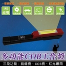 360度旋轉多功能COB工作燈 (CY-1172)