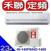 HERAN禾聯【HI-140F9/HO-1405】分離式冷氣