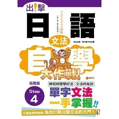 出擊日語文法自學大作戰高階版Step 4(25K+MP3)