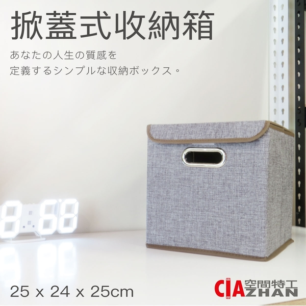 【質感收納袋-灰色】掀蓋式收納盒25x24x25cm 置物盒/收納籃/壓縮袋/旅行袋【空間特工】