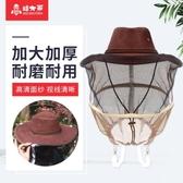 防蜂帽蜜蜂帽子養蜂專用遮臉防蜂罩加厚養蜂人衣服防曬帽全套蜂具 源治良品
