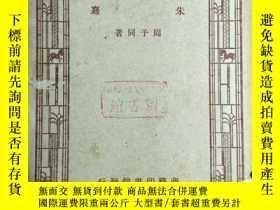 二手書博民逛書店罕見朱熹121207 周予同 商務印書館 出版1912