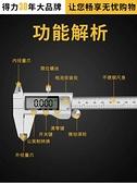 游標卡尺高精度工業級家用小型文玩高深度卡尺不銹鋼 【快速出貨】