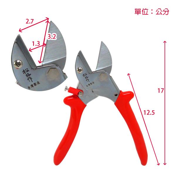 【綠藝家】松格小獅牌單刀刃剪定鋏170m/m型號SG-31CB