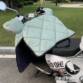 電動車擋風被冬季電瓶車擋風罩摩托車冬天防曬防風被保暖加絨加厚 NMS名購新品