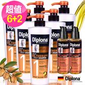 德國Diplona沙龍級洗髮六入+護髮油二入(堅果油滋養/機能/豐盈/強力修護)