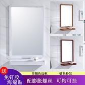浴室鏡 浴室鏡衛生間壁掛洗漱梳妝方形鏡鋁框免打孔貼鏡子置物架【快速出貨】