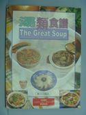【書寶二手書T5/餐飲_YCQ】湯類食譜