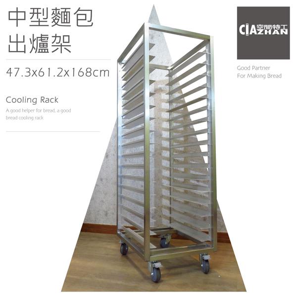 烤盤架 出爐架 304不鏽鋼 可拆裝(中型寬約47.3cm_附17層架)【空間特工】白鐵 麵包烘焙架 置物架OU47MF