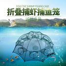 戶外自動摺疊蝦籠漁網捕魚籠黃鱔泥鰍螃蟹籠...