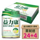 ✔加贈4瓶✔【益富】益力康營養均衡配方-原味 237mlX24罐/箱
