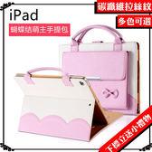 蝴蝶結手提 皮套 蘋果 iPad Air 平板皮套 保護套 iPad Air 2 保護殼 iPad 5 6 睡眠 支架殼 平板殼
