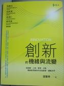【書寶二手書T3/財經企管_YAZ】創新的機緣與流變_溫肇東