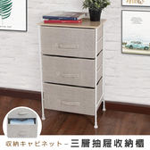 FDW【5L202】三層簡約麻布抽屜收納櫃/衣櫃衣櫥/鞋櫃/餐櫃/置物櫃/文具櫃/收納箱