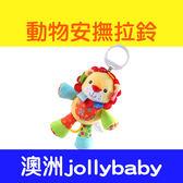 澳洲jollybaby可愛動物安撫拉鈴 安撫玩具 音樂拉鈴 嬰兒車玩具 音樂床掛