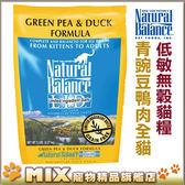 ◆MIX米克斯◆《NB》美國Natural Balance.無穀青豌豆鴨肉抗過敏配方【5磅】貓飼料