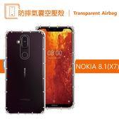 NOKIA 8.1(X7) 空壓殼 氣墊保護套 防摔軟殼 TPU透明軟套