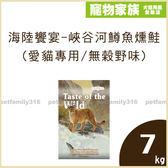 寵物家族*-海陸饗宴-峽谷河鱒魚燻鮭(愛貓專用/無榖野味)7kg