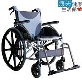 【海夫】富士康鋁合金扶手可拆掀腳踏可拆輕型輪椅(FZK-F19 18吋座寬)