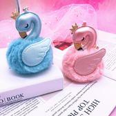 吊飾掛件 天鵝鑰匙扣火烈鳥毛絨韓國可愛創意毛包包飾品汽車鑰匙掛件 巴黎春天
