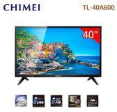 【佳麗寶】-留言享加碼折扣(CHIMEI)40型A600系列多媒體液晶顯示器【TL-40A600】含運送