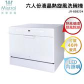Mistra l美寧 六人份液晶熱旋風洗碗機 JR-6B8204