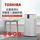 TOSHIBA 等離子智能抑菌清淨機 CAF-W116XTW
